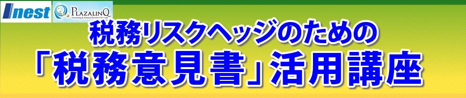 税務リスクヘッジのための「税務意見書」活用講座 【大阪】