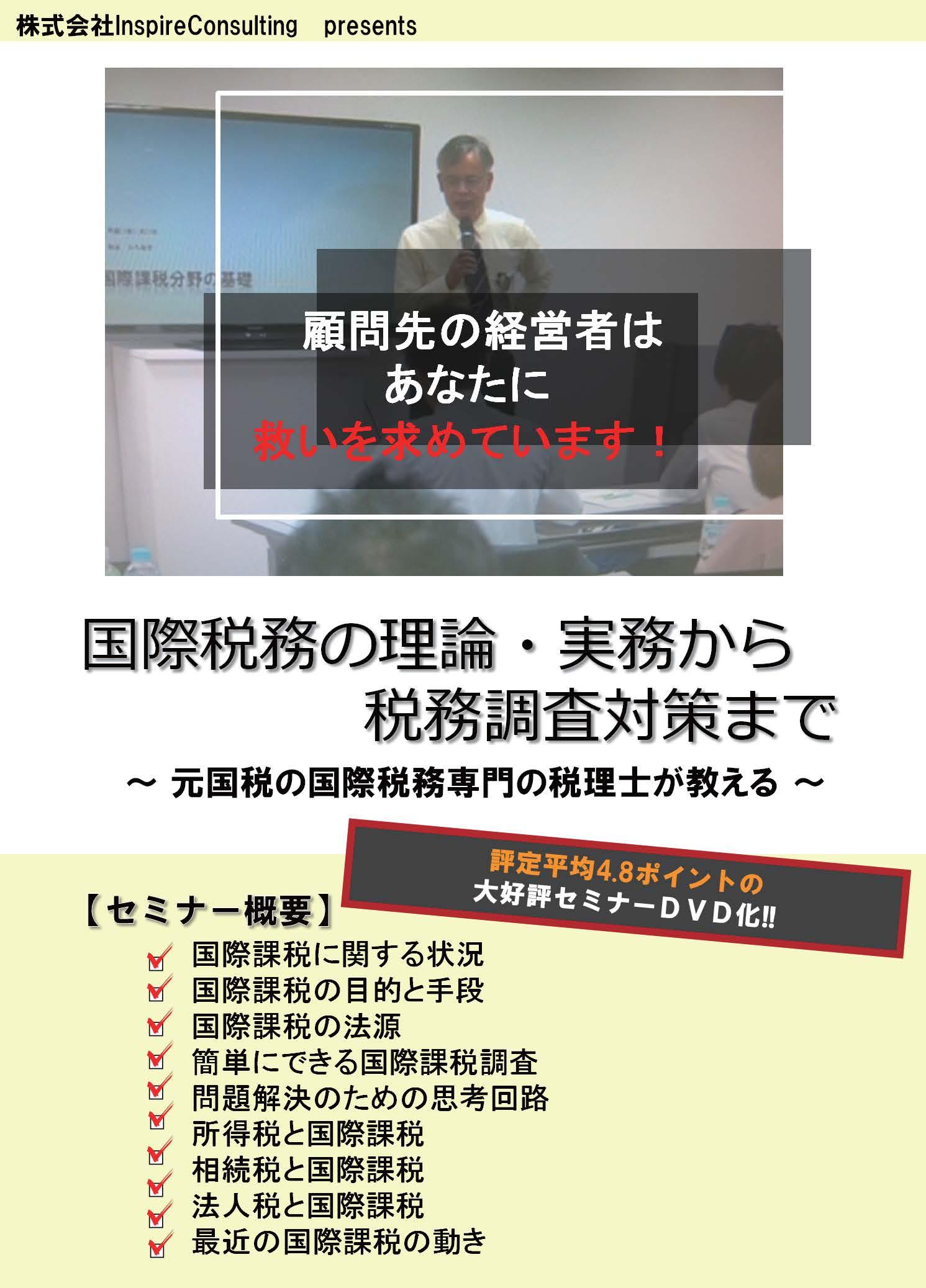 【販売終了】国際税務の理論・実務から税務調査対策まで