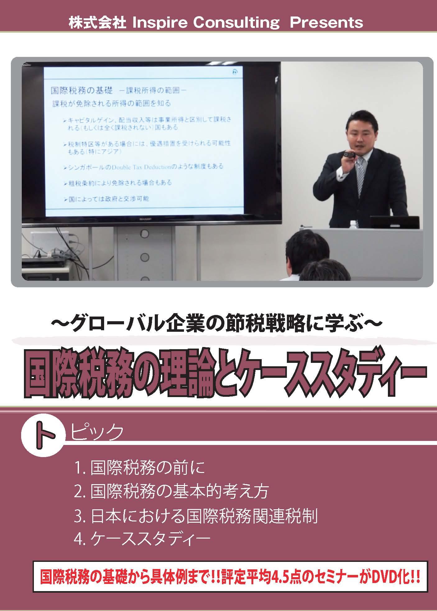 【販売終了】~グローバル企業の節税戦略に学ぶ~ 国際税務の理論とケーススタディー