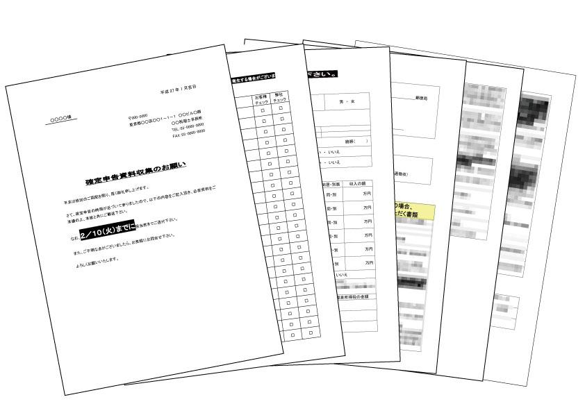 「確定申告資料収集のお願い」(顧問先用)