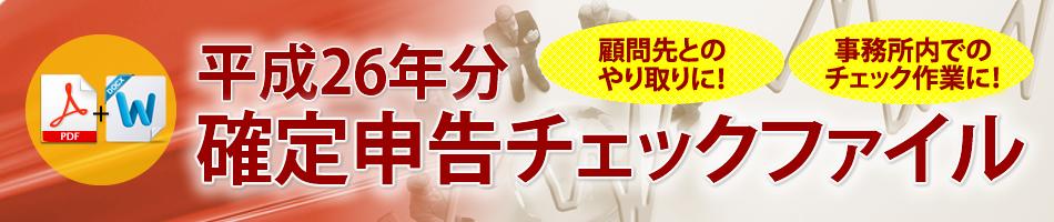 【販売終了】平成26年分確定申告チェックシート一式