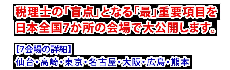 税理士の「盲点」となる「最」重要項目を日本全国8か所の会場で大公開します