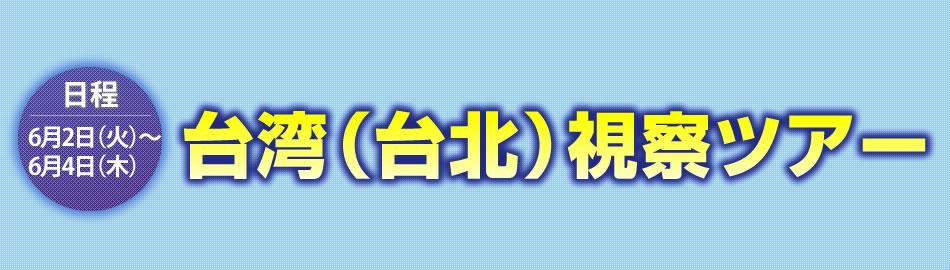 台湾(台北)視察ツアー