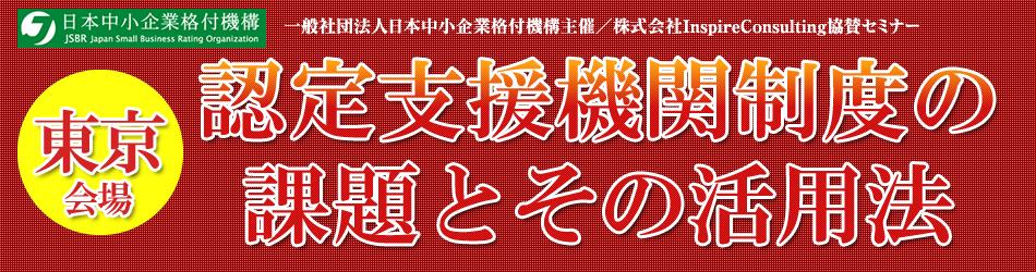 認定支援機関制度の課題とその活用法【東京】