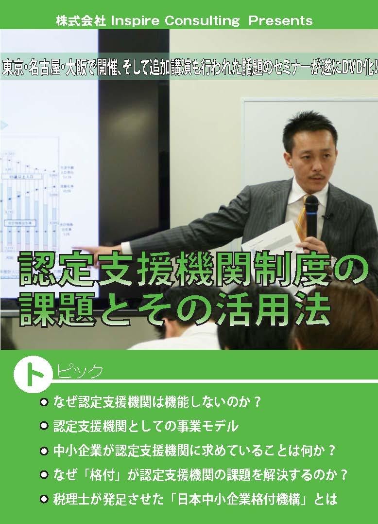 【販売終了】認定支援機関制度の課題とその活用法