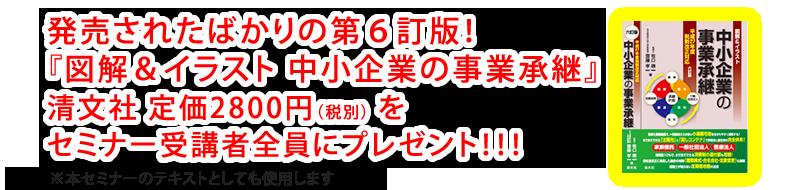 『図解&イラスト 中小企業の事業承継』をセミナー受講者全員にプレゼント!!!