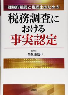 『税務調査における事実認定』 プレゼント!