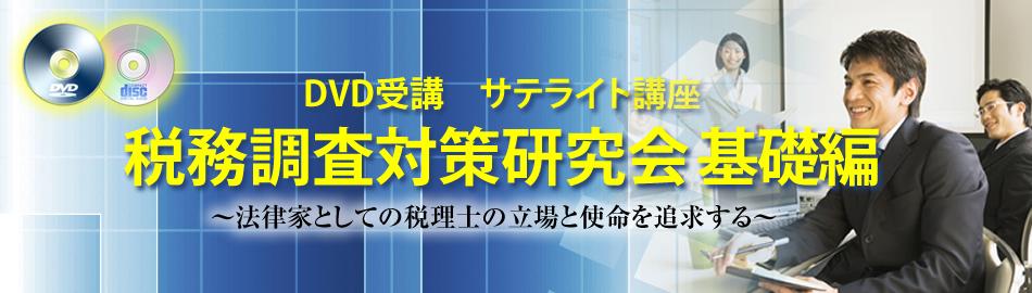 税務調査対策研究会 サテライト講座