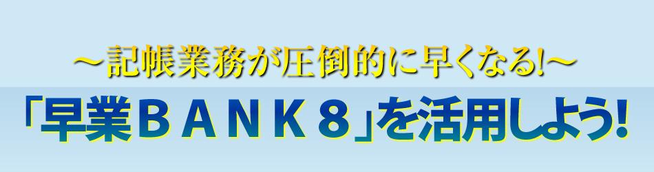 ~記帳業務が圧倒的に早くなる!~「早業BANK8」を活用しよう!