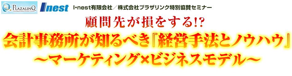 【大阪】会計事務所が知るべき『経営手法とノウハウ』