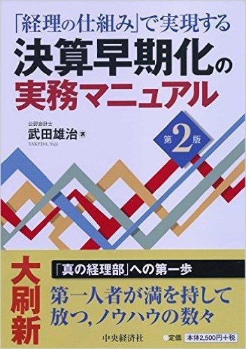 『「経理の仕組み」で実現する 決算早期化の実務マニュアル《第2版》』(中央経済社)