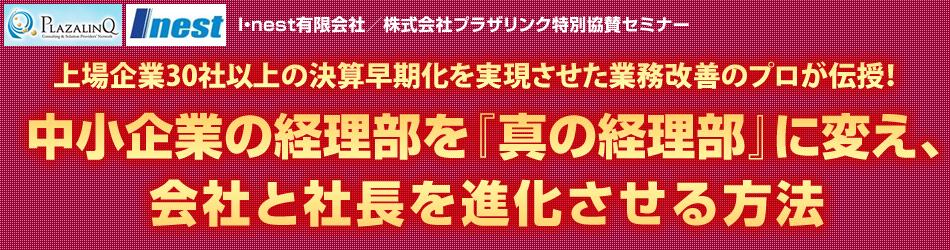 【大阪】中小企業の経理部を『真の経理部』に変え、会社と社長を進化させる方法