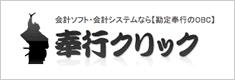 (株)オービックビジネス コンサルタント