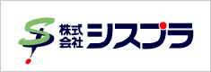 株式会社シスプラ