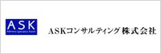 ASKコンサルティング