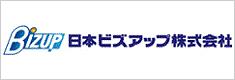 日本ビズアップ株式会社 ⁄  株式会社ビズアップ総研