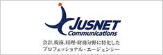 ジャスネットコミュニケーションズ株式会社