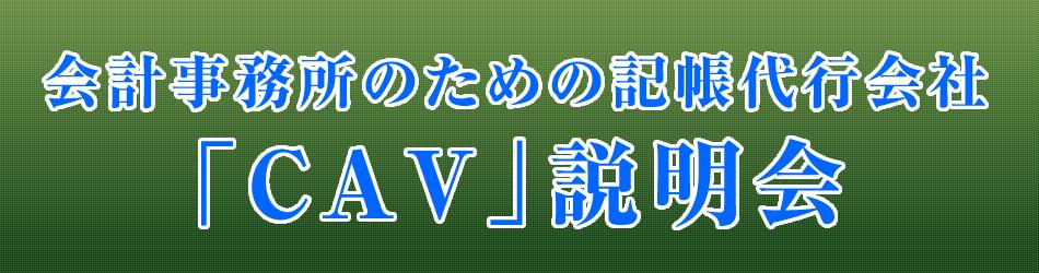 会計事務所のための記帳代行会社「CAV」説明会