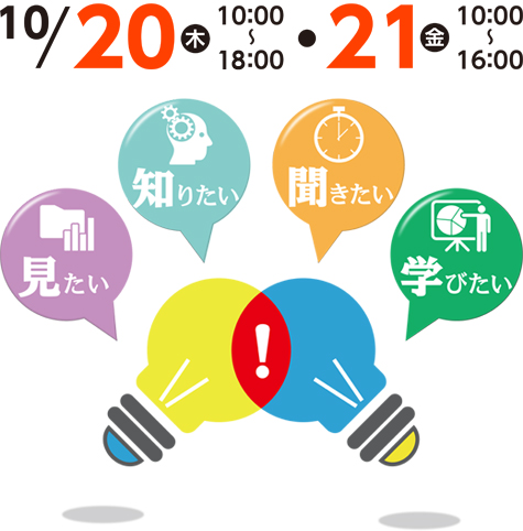 会計事務所博覧会2016