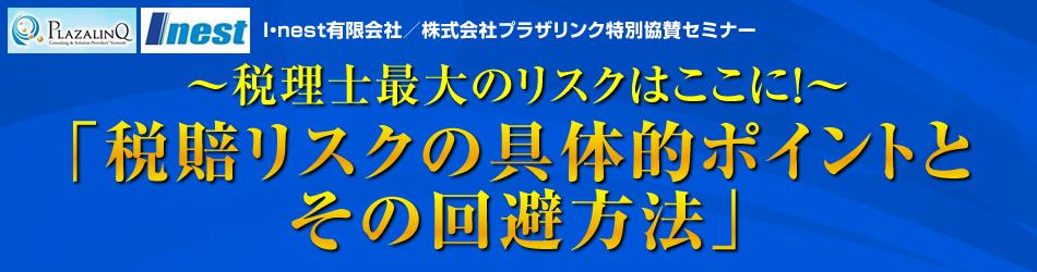 【大阪】税賠リスクの具体的ポイントとその回避方法