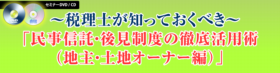 民事信託・後見制度の徹底活用術(地主・土地オーナー編)
