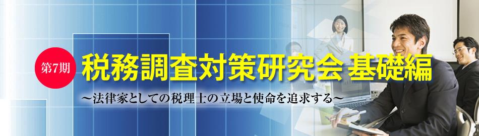 税務調査対策研究会 第7期基礎編
