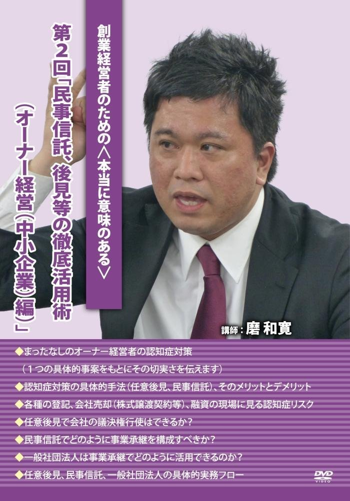 「民事信託、後見等の徹底活用術(オーナー経営(中小企業)編)