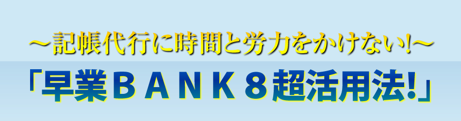 早業BANK8超活用法!