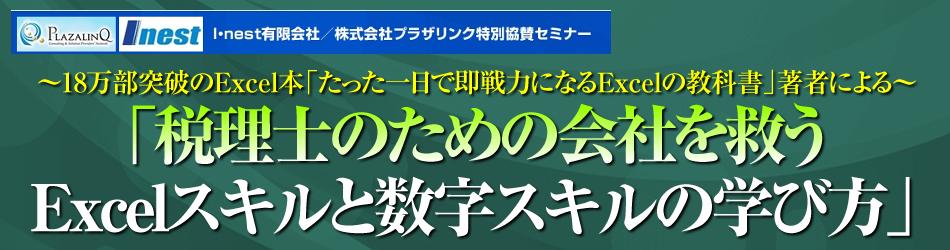【大阪】税理士のための会社を救うExcelスキルと数字スキルの学び方