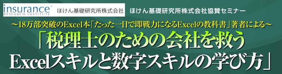 【東京】税理士のための会社を救うExcelスキルと数字スキルの学び方