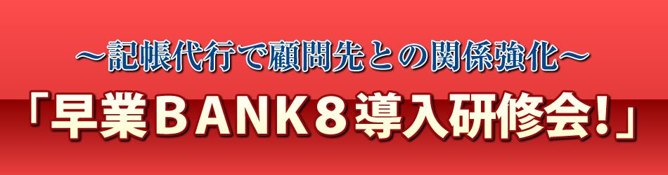 早業BANK8導入研修会