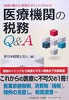 医療機関の税務Q&A