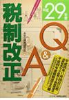 税制改正Q&A