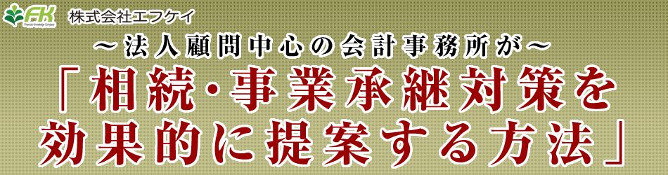 「名古屋」相続・事業承継対策を効果的に提案する方法