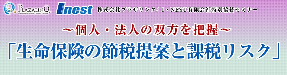 【大阪】生命保険の節税提案と課税リスク