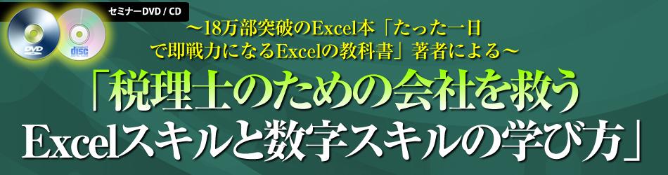 税理士のための会社を救うExcelスキルと数字スキルの学び方セミナーDVD