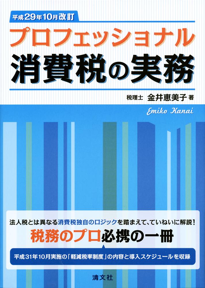 [平成29年10月改訂]プロフェッショナル消費税の実務