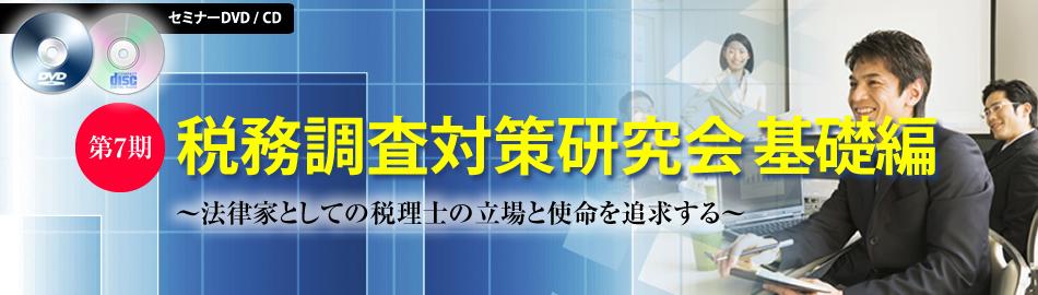 第7期 税務調査対策研究会 基礎編 DVD