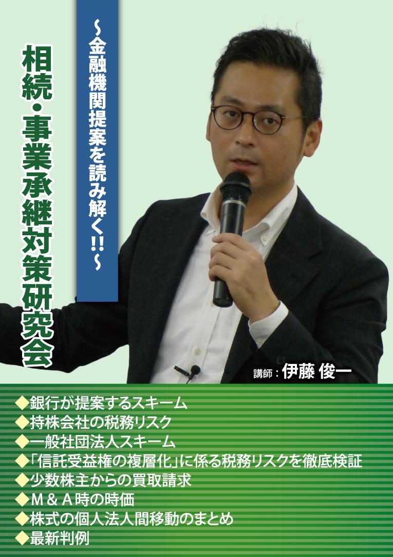 相続・事業承継対策研究会
