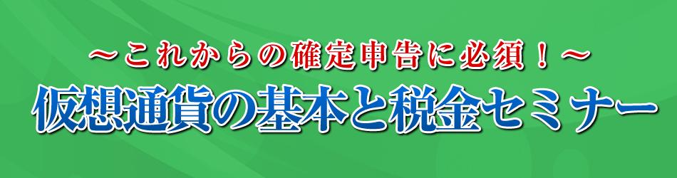 【無料】仮想通貨の基本と税金セミナー