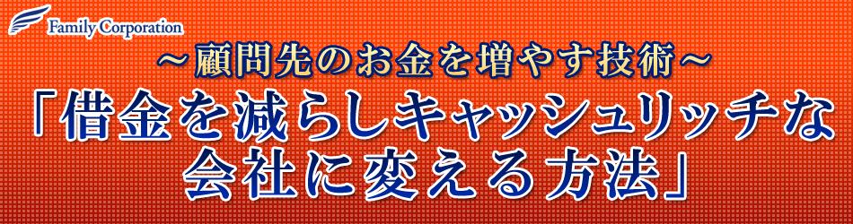 【東京】借金を減らしキャッシュリッチな会社に変える方法セミナー