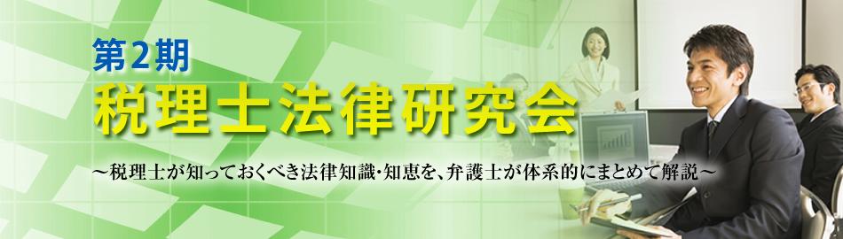 税理士法律研究会