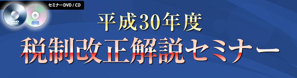 平成30年度税制改正解説セミナー DVD