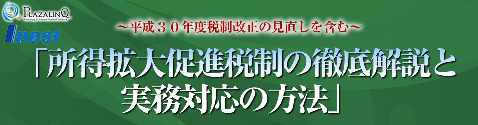【無料◆神戸】所得拡大促進税制の徹底解説と実務対応の方法セミナー