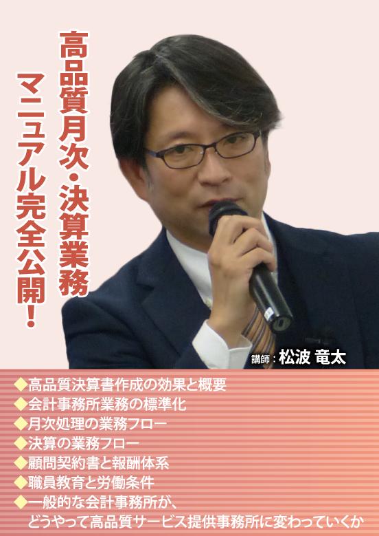 高品質月次・決算業務マニュアル完全公開!DVD
