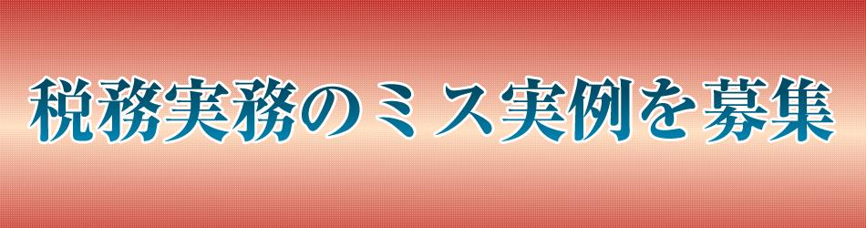 税務実務のミス実例を募集!!