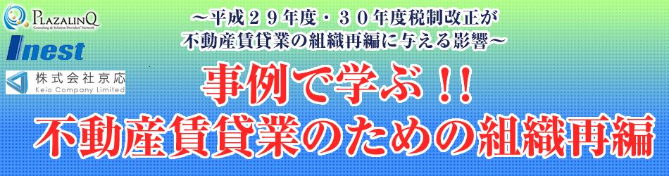 【大阪】事例で学ぶ!不動産賃貸業のための組織再編セミナー