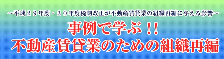 【東京】事例で学ぶ!不動産賃貸業のための組織再編セミナー