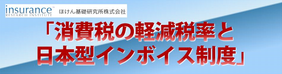 【東京】消費税の軽減税率と日本型インボイス制度