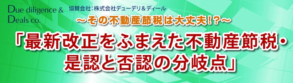 【大阪】最新改正をふまえた不動産節税・是認と否認の分岐点セミナー